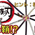【鬼滅の刃】アニメクイズ 誰の鞘? 柱以外のキャラが多数 無限列車 Demon Slayer Kimetsu no Yaiba Anime quiz Whose sword sheath?