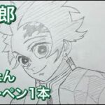 鬼滅の刃 炭治郎(たんじろう)【簡単なイラストの描き方】  Drawing Tanjiro – Demon Slayer