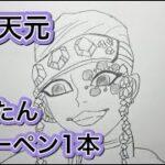 鬼滅の刃 宇髄天元(てんげん)【簡単なイラストの描き方】ゆっくり解説 | Drawing Uzui Tengen – Demon Slayer