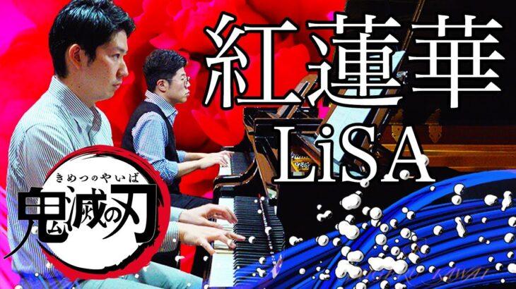 """「紅蓮華」LiSA TVアニメ『鬼滅の刃』主題歌 ピアノカバー 4K【2台ピアノ】- Demon Slayer(Kimetsu no Yaiba) OP """"Gurenge"""" 2Pianos ver."""