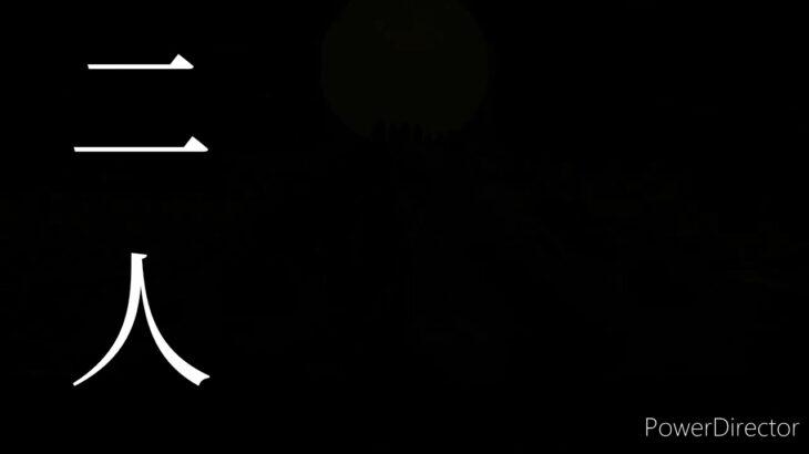 「夜に掛ける×鬼滅の刃MAD動画」