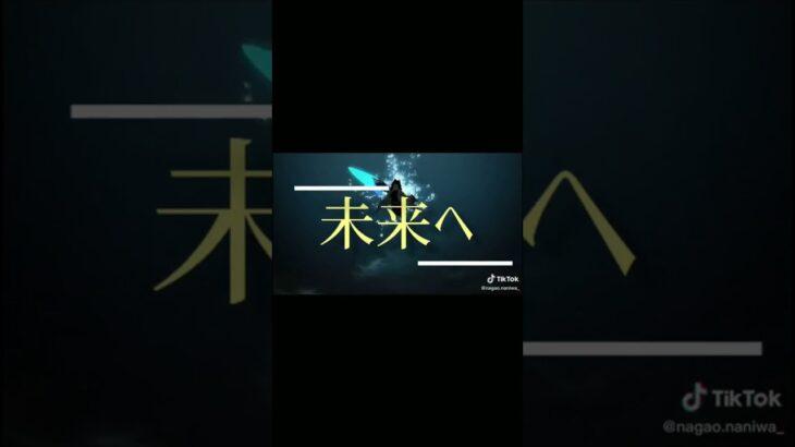 【MAD】鬼滅の刃×ハルジオン