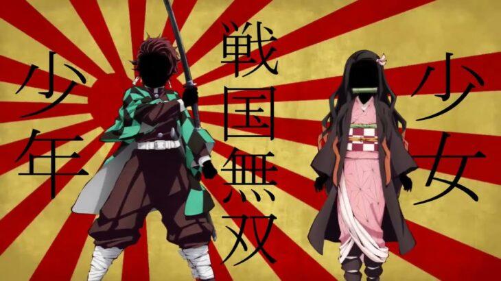 【MAD】鬼滅の刃×千本桜