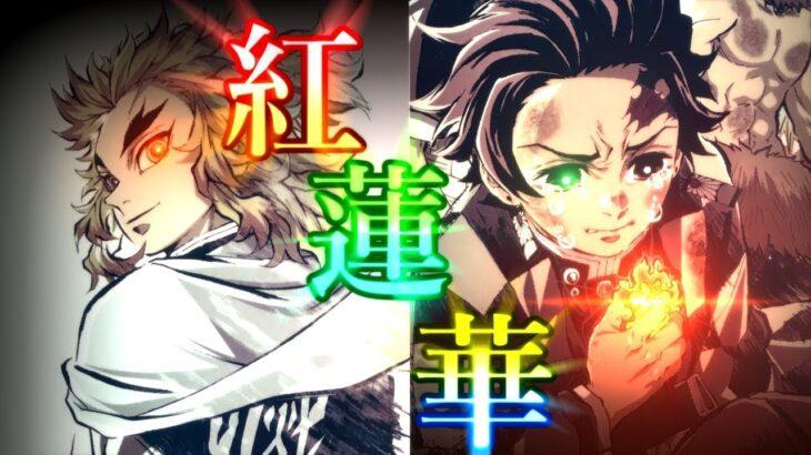 【鬼滅の刃】 紅蓮華  MAD AMV【Demon Slayer  Kimetsu no Yaiba】