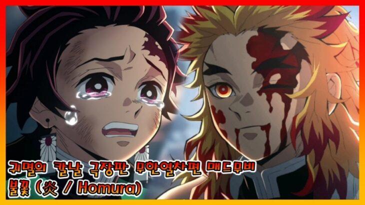 🎬【MAD】 귀멸의 칼날 극장판 무한열차편 매드무비 – 불꽃🔥 (炎 / Homura)