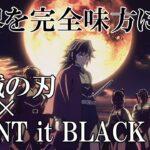 【MAD】鬼滅の刃 × PAiNT it BLACK