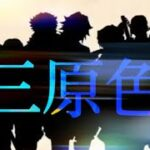 【MAD】  三原色×鬼滅の刃  YOASOBI