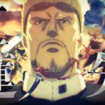 【進撃の巨人MAD】紅蓮の弓矢 × アニメ全season を振り返る【名シーン&名言】Attack on Titan