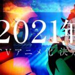 【MAD】鬼滅の刃2期アニメ化記念『日本一慈しい鬼退治』