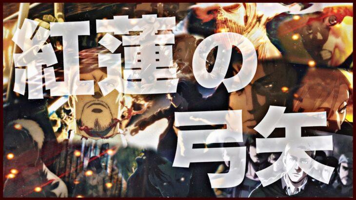 【MAD】進撃の巨人/紅蓮の弓矢【TV size版予告】OP1 [振り返りMAD]