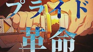 【MAD】鬼滅の刃×プライド革命(ショートVer.)
