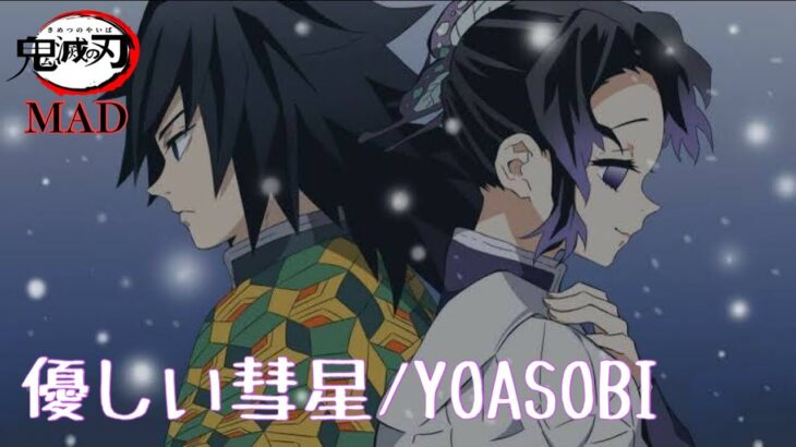 【MAD】鬼滅の刃×優しい彗星/YOASOBI フル歌詞付き ※Demon Slayer AMV
