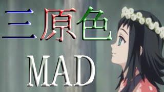 【鬼滅の刃】MAD『三原色』YOASOBI        【リズムMAD】