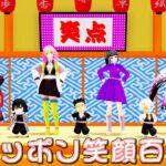 【鬼滅の刃MMD】じょしらく ED「ニッポン笑顔百景」[Joshiraku ED – Nippon Egao Hyakkei – Momoiro Clover Z]