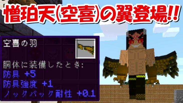 【Minecraft】空を飛べる憎珀天(空喜)の翼が登場!!上弦の鬼目指して鬼殺隊を倒していく!!鬼滅の刃サバイバル#58 -DEMON SLAYER Kimetsu no Yaiba-