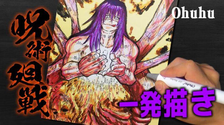 【呪術廻戦】真人 イラスト 描いてみた Ohuhu 一発描き