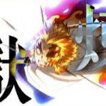 【鬼滅の刃】炎柱煉獄杏寿郎PV【テオ】【MAD】