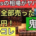 【鬼滅の刃】ワーコレとQposket のフィギュア相場がヤバイことに!もし全部売ったら○○万円になる!