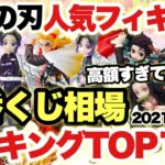  【鬼滅の刃】鬼滅の相場ランキング!一番くじ人気フィギュアTOP10!色々高額すぎてやばいぞ…!?