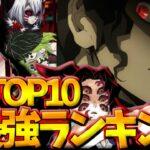 【鬼滅の刃】鬼の強さランキング【TOP10】
