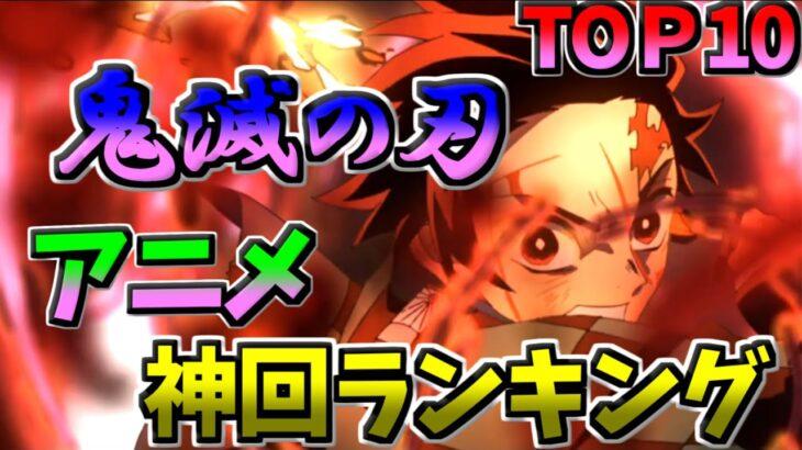 【鬼滅の刃】アニメ神回ランキング【TOP10】