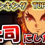 【鬼滅の刃】上司にしたいキャラランキング【TOP10】