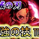 【鬼滅の刃】強い技ランキング【TOP10】