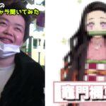 TVアニメ「鬼滅の刃」遊郭編を記念してキャラクター人気ランキングを調査した