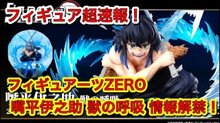【鬼滅の刃】フィギュア超速報!フィギュアーツZERO嘴平伊之助 獣の呼吸 情報解禁!