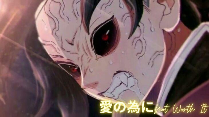 鬼滅の刃ミニamv-説明を読む//Demon Slayer Mini AMV-Read Description(Major Manga Spoilers❕❗)