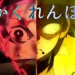 【emily】かくれんぼ 鬼滅の刃MAD