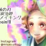 【ibspaintX】鬼滅の刃 竈門炭治郎イラストメイキング