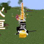 鬼滅の刃mod更新+アニメーションmodの紹介【更新内容Ver21】※本編ネタバレ注意