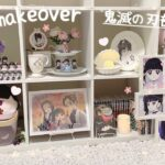 鬼滅の刃部屋作り🧸模様替え もはやカナヲ部屋…?|room makeover Demon Slayer (anime)