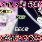 【半妖の夜叉姫 弐の章考察】弍の章のボスは誰!?弐の章の目的とは!?