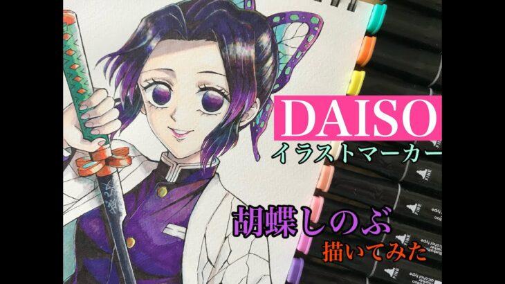 【鬼滅の刃】胡蝶しのぶをダイソーイラストマーカーで描いてみた【アナログ】
