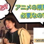 【アニメ業界】ひろゆきがアニメの規制について語る。【鬼滅の刃】など海外での規制…  中村悠一