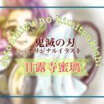 【鬼滅の刃】恋柱 甘露寺蜜璃 イラスト #鬼滅 #甘露寺蜜璃 #恋柱