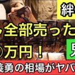 【鬼滅の刃】冨岡義勇の相場がとんでもないことに!絆ノ装のフィギュアをもし全部売ったら○○万円になりました!