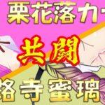【鬼滅の刃】カナヲと蜜璃が『共闘』任務中に全部脱げちゃった⁉【きめつのやいば、アフレコ】