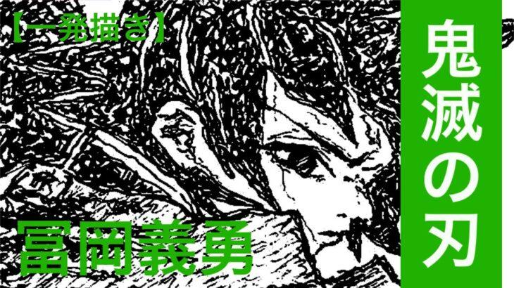 水柱【鬼滅の刃】冨岡義勇のイラストを一発描きで描いてみた!