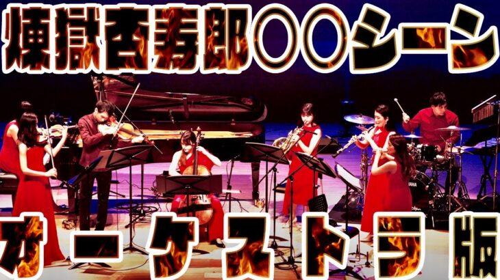 無限列車編「鬼滅の刃」感動のラストシーンをオーケストラで演奏してみた【煉獄さん】