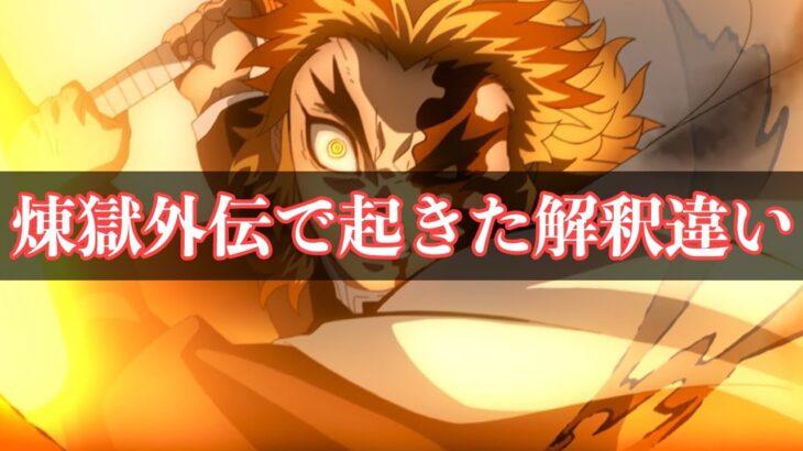 『煉獄杏寿郎【外伝】』煉獄杏寿郎が炎柱になるまでを描くオリジナルストーリー!【鬼滅の刃】