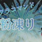「マインクラフト」コマンド紹介! マイクラコマンド 鬼滅の刃の童磨(どうま)が使う血鬼術!! 再現コマンド