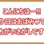 【鬼滅の刃】クイズ おばみつ まちがいさがし【アニメ/漫画】