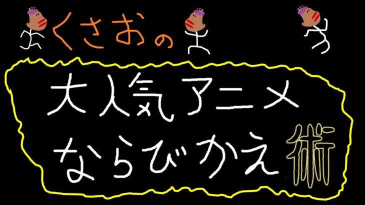 くさおの!大人気アニメならびかえ術【鬼滅の刃】