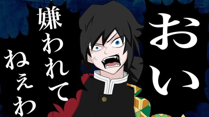 冨岡義勇「嫌われてねぇわ」【鬼滅の刃】【うっせぇわ】