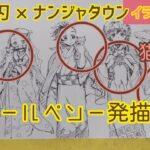 「鬼滅の刃×ナンジャタウン~猫との穏やかな日々~」のイラストをボールペン一発描き模写【鬼滅の刃】