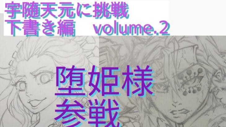 【鬼滅の刃】音柱 宇随天元 イラスト制作下書き編volume.2