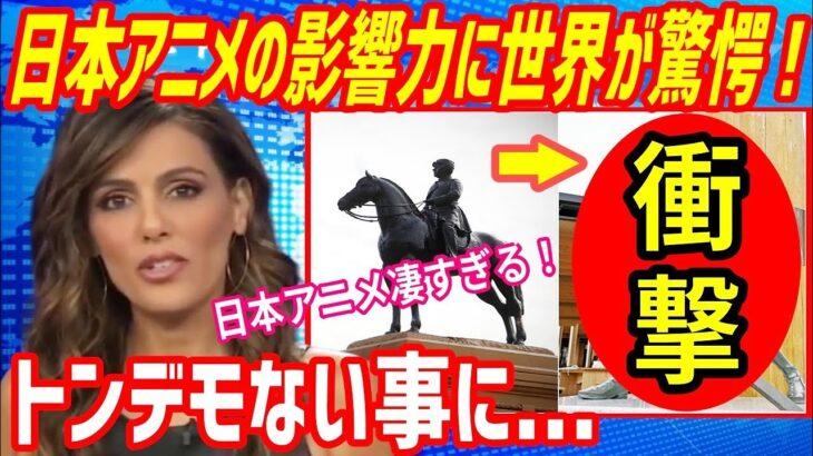 【海外の反応】衝撃!チリの首都であの人気アニメキャラが銅像に!?その驚きの理由に世界が驚愕!→海外「日本アニメの影響力が怖すぎるわ!w」【もののふ姫 リスペクトJAPAN】